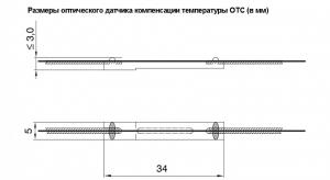 оптический датчик компенсации температуры